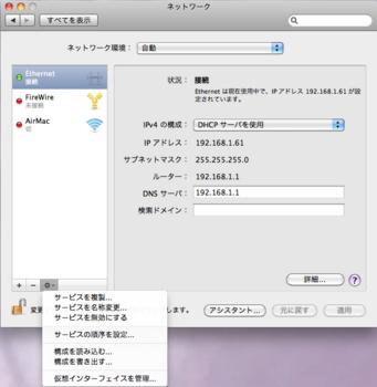 スクリーンショット(2010-02-25 7.23.16).png
