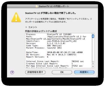 スクリーンショット(2010-05-09 22.56.20).png