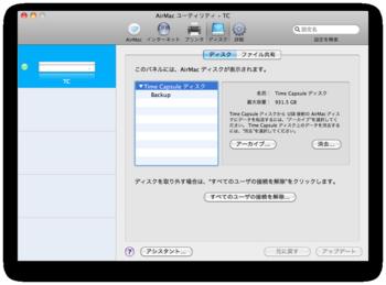 スクリーンショット(2009-11-19 3.10.16).png