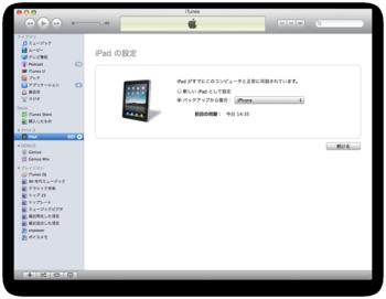 スクリーンショット(2010-06-04 14.52.42).png