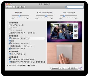 スクリーンショット(2010-08-04 11.34.52).png