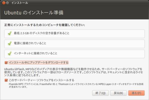 Screenshot-インストール.png