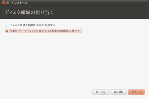 Screenshot-インストール-1.png