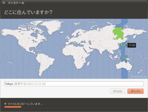 Screenshot-インストール-3.png